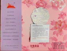 <b>【简报】峨眉山月半轮秋 佛光月饼送祝福</b>